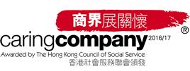 Caring Company 界展關懷 2016-2017